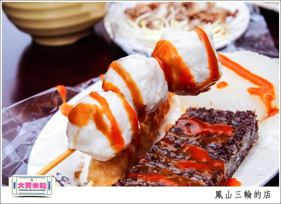 鳳山三輪的店新搬家@高雄黑輪香腸推薦@大胃米粒0033.jpg