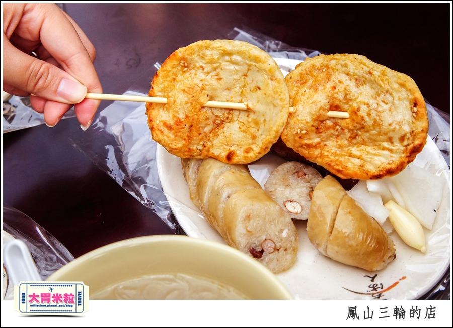 鳳山三輪的店新搬家@高雄黑輪香腸推薦@大胃米粒0035.jpg