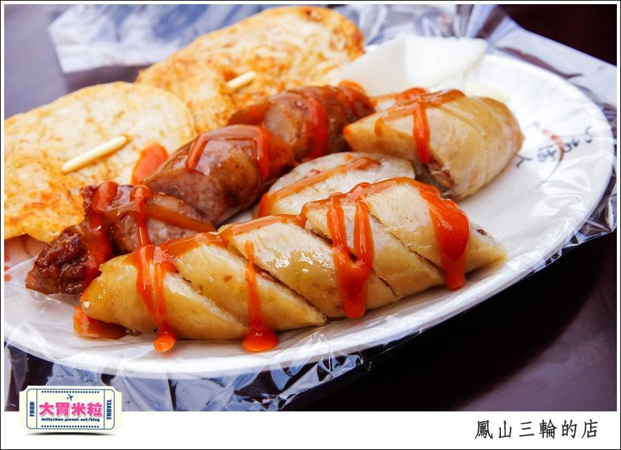 鳳山三輪的店新搬家@高雄黑輪香腸推薦@大胃米粒0037.jpg