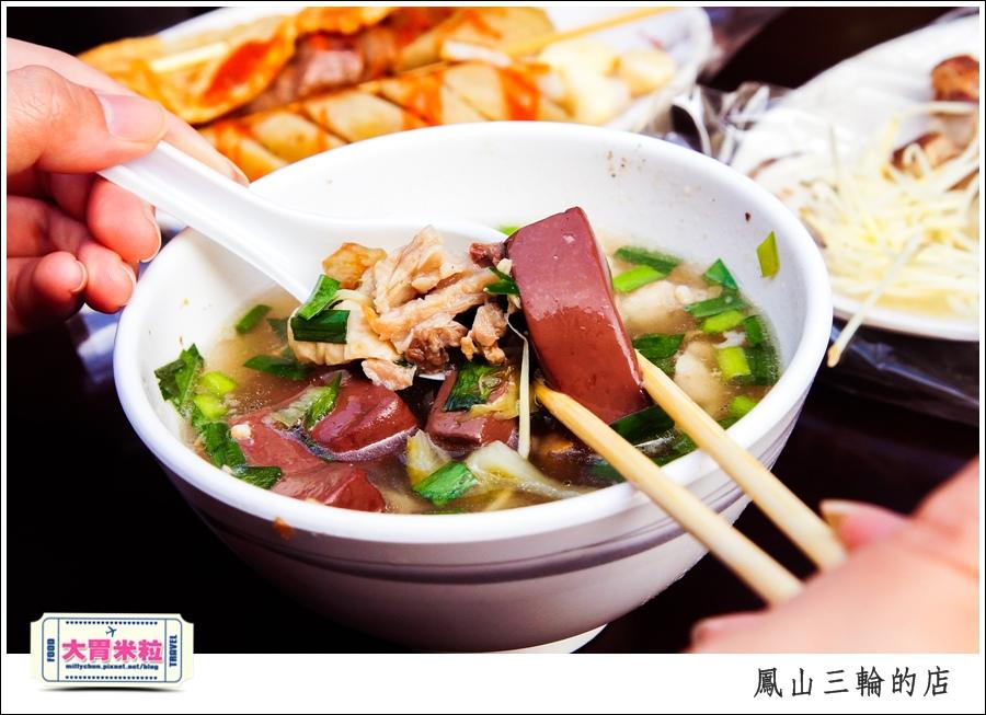 鳳山三輪的店新搬家@高雄黑輪香腸推薦@大胃米粒0041.jpg