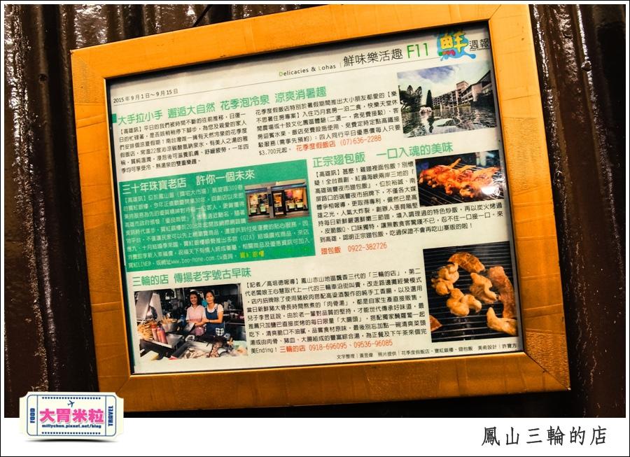 鳳山三輪的店新搬家@高雄黑輪香腸推薦@大胃米粒0059.jpg