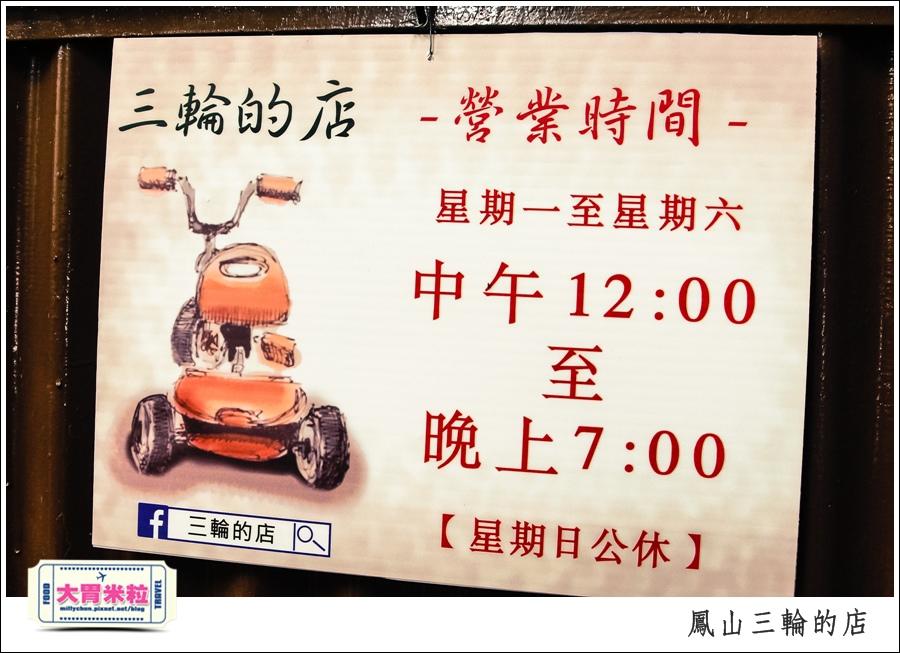 鳳山三輪的店新搬家@高雄黑輪香腸推薦@大胃米粒0060.jpg
