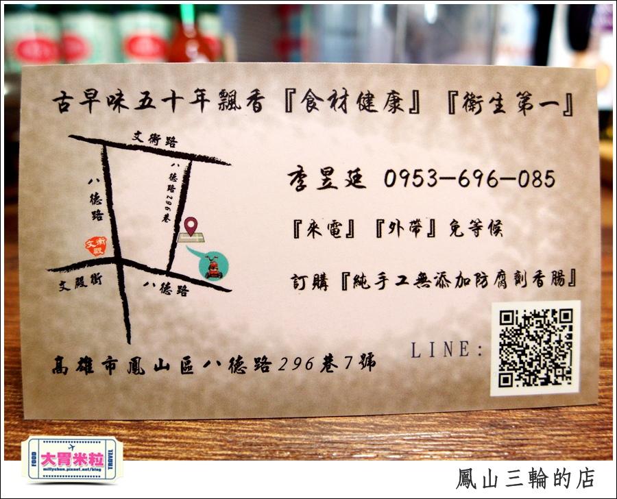 鳳山三輪的店新搬家@高雄黑輪香腸推薦@大胃米粒0063.JPG