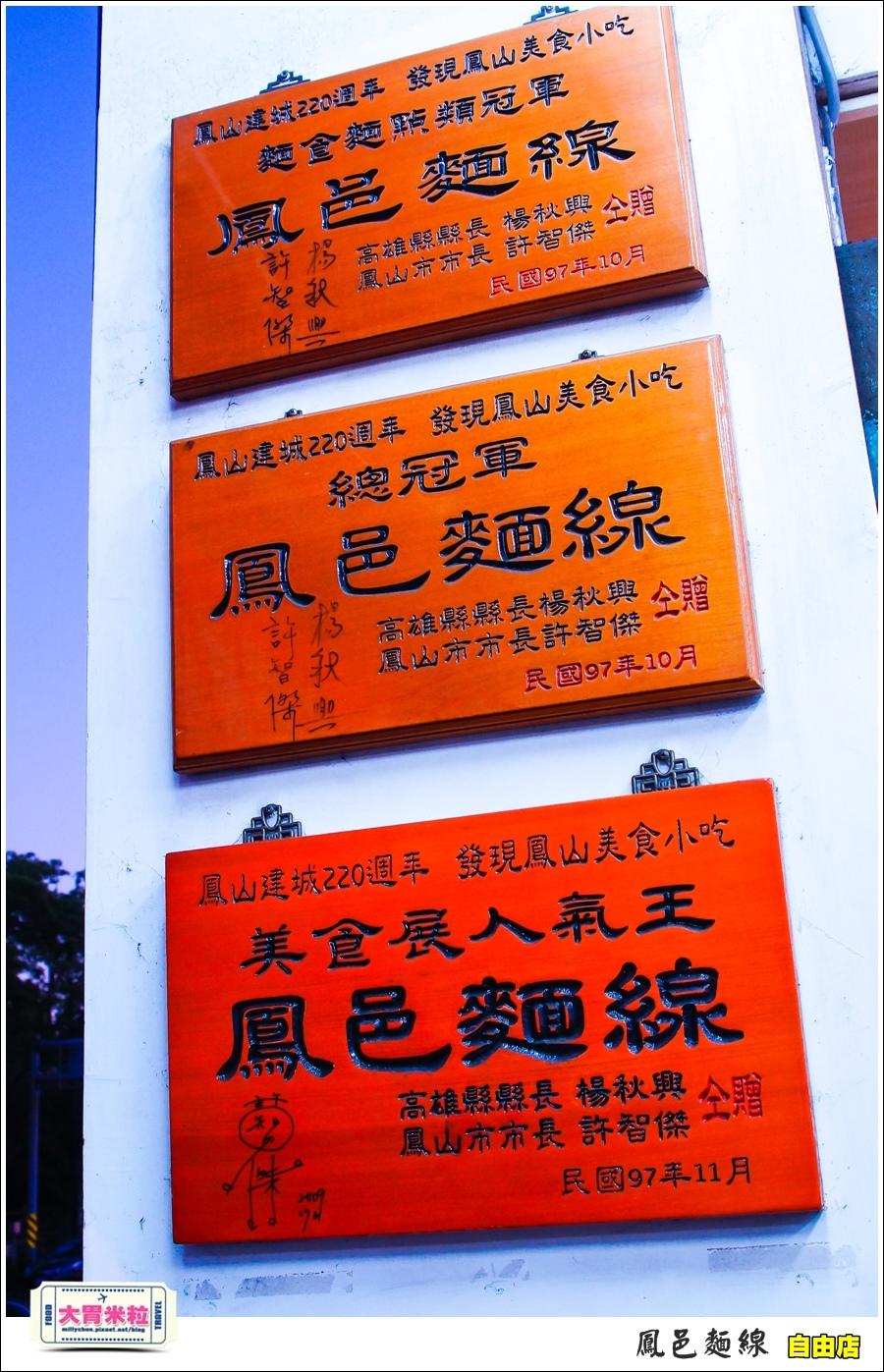 鳳邑麵線自由店@大胃米粒032.jpg