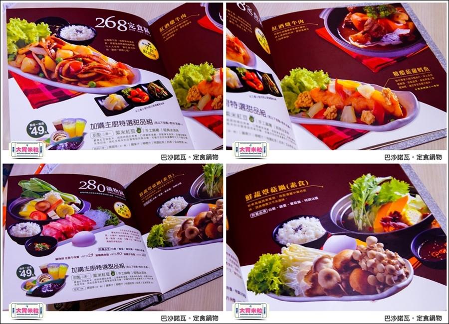 高雄巴沙諾瓦定食鍋物@高雄簡餐推薦@大胃米粒0011.jpg