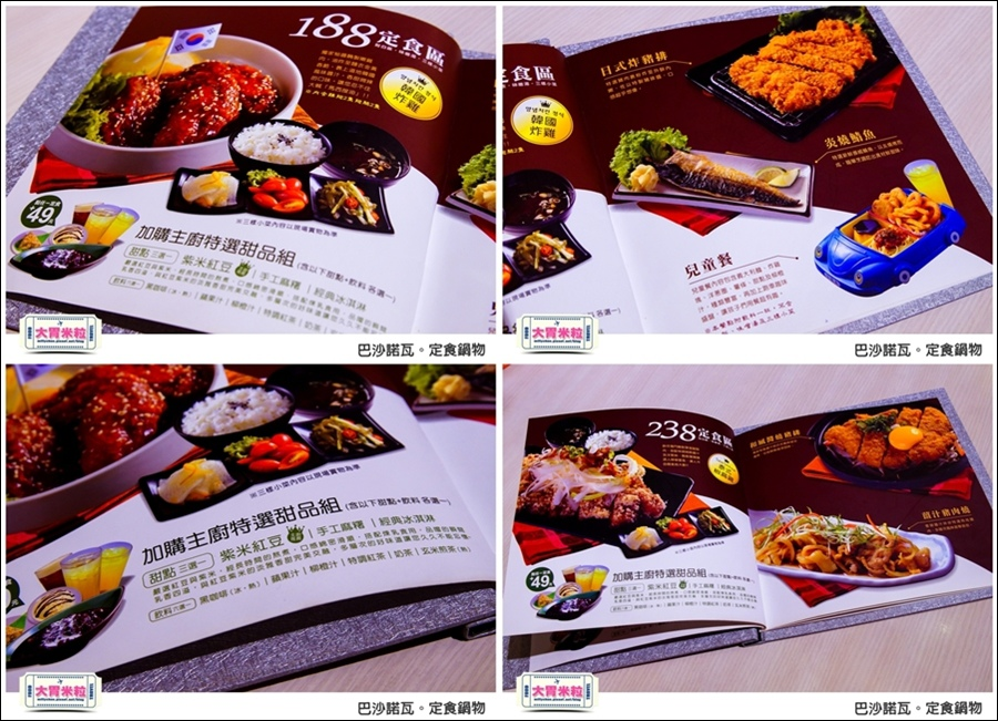 高雄巴沙諾瓦定食鍋物@高雄簡餐推薦@大胃米粒0010.jpg