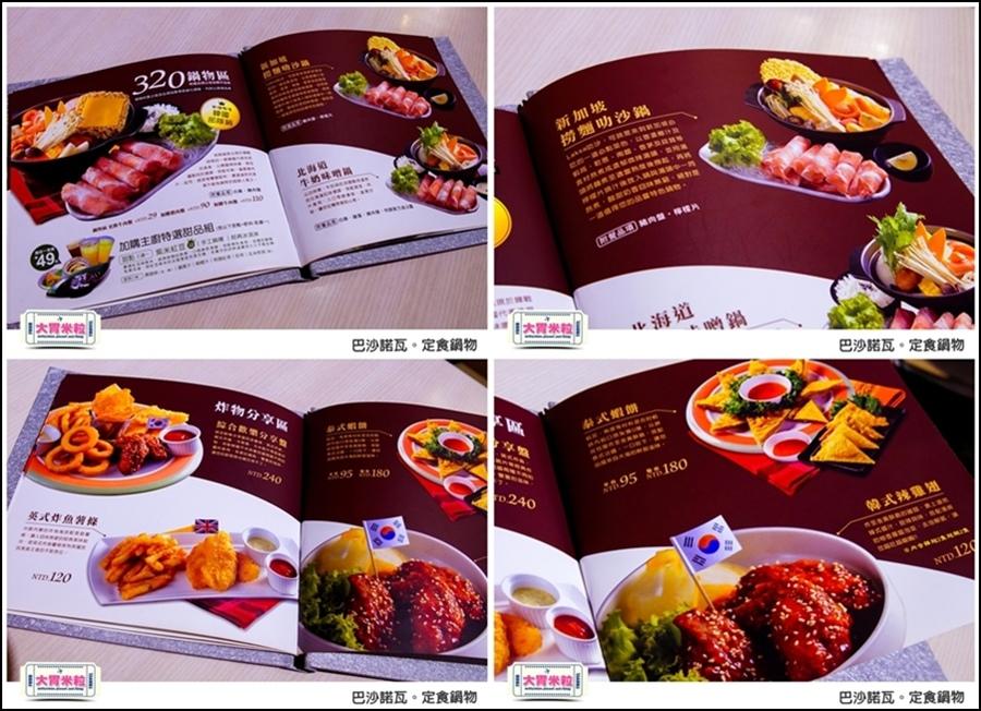 高雄巴沙諾瓦定食鍋物@高雄簡餐推薦@大胃米粒0012.jpg