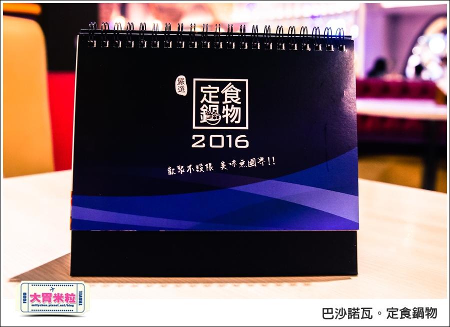 高雄巴沙諾瓦定食鍋物@高雄簡餐推薦@大胃米粒0049.jpg