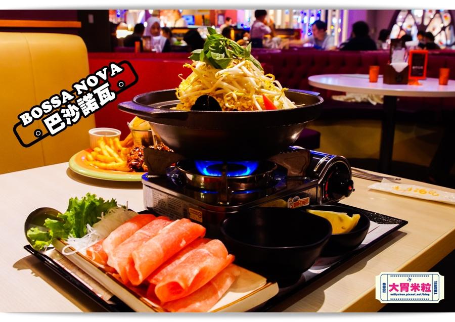 高雄巴沙諾瓦定食鍋物@高雄簡餐推薦@大胃米粒0052.jpg