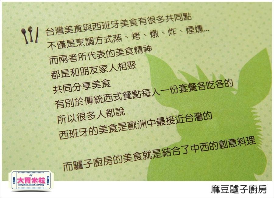台南麻豆驢子廚房@台南西班牙料理推薦@大胃米粒036.jpg
