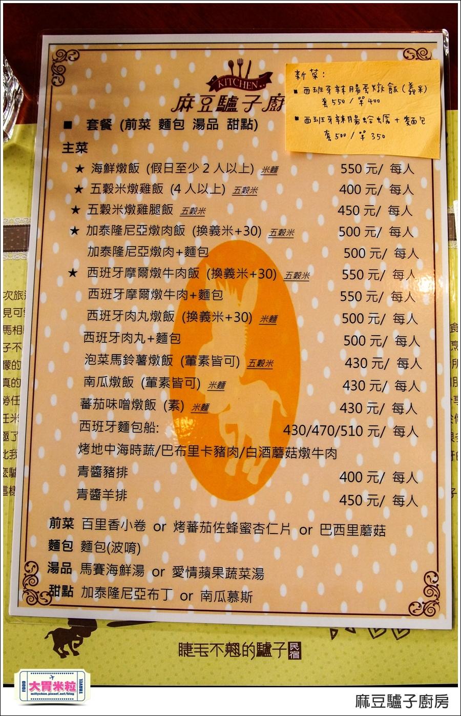 台南麻豆驢子廚房@台南西班牙料理推薦@大胃米粒039.jpg