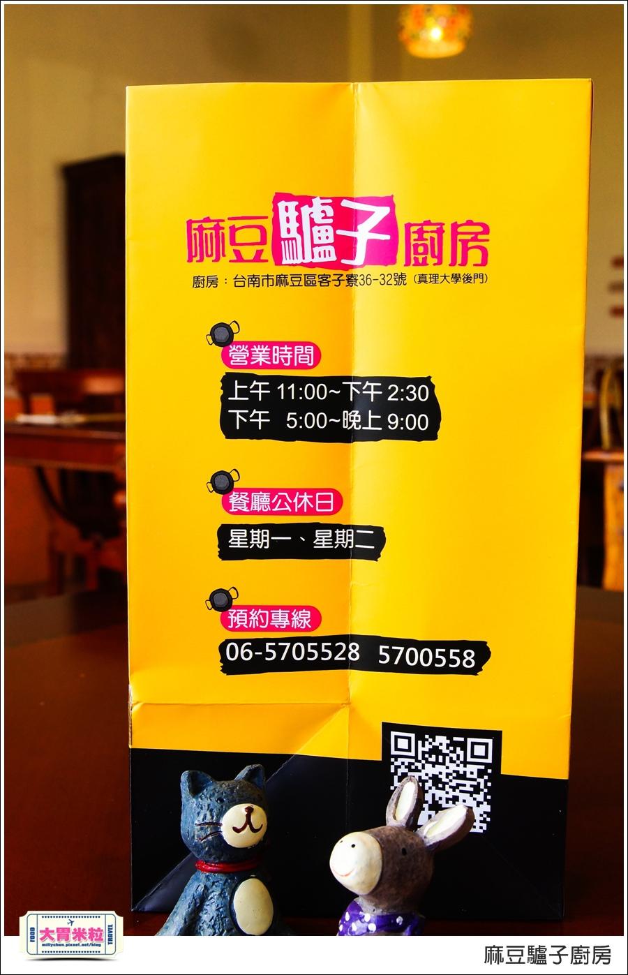 台南麻豆驢子廚房@台南西班牙料理推薦@大胃米粒090.jpg