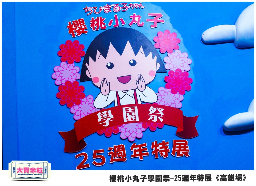 櫻桃小丸子學園祭-25週年特展(高雄場)@大胃米粒0003.jpg
