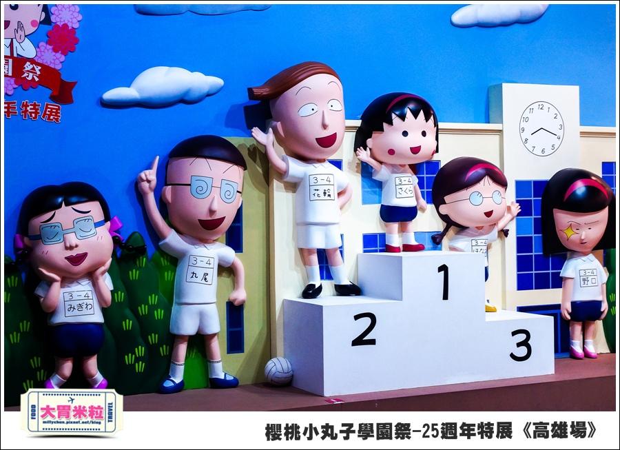 櫻桃小丸子學園祭-25週年特展(高雄場)@大胃米粒0005.jpg