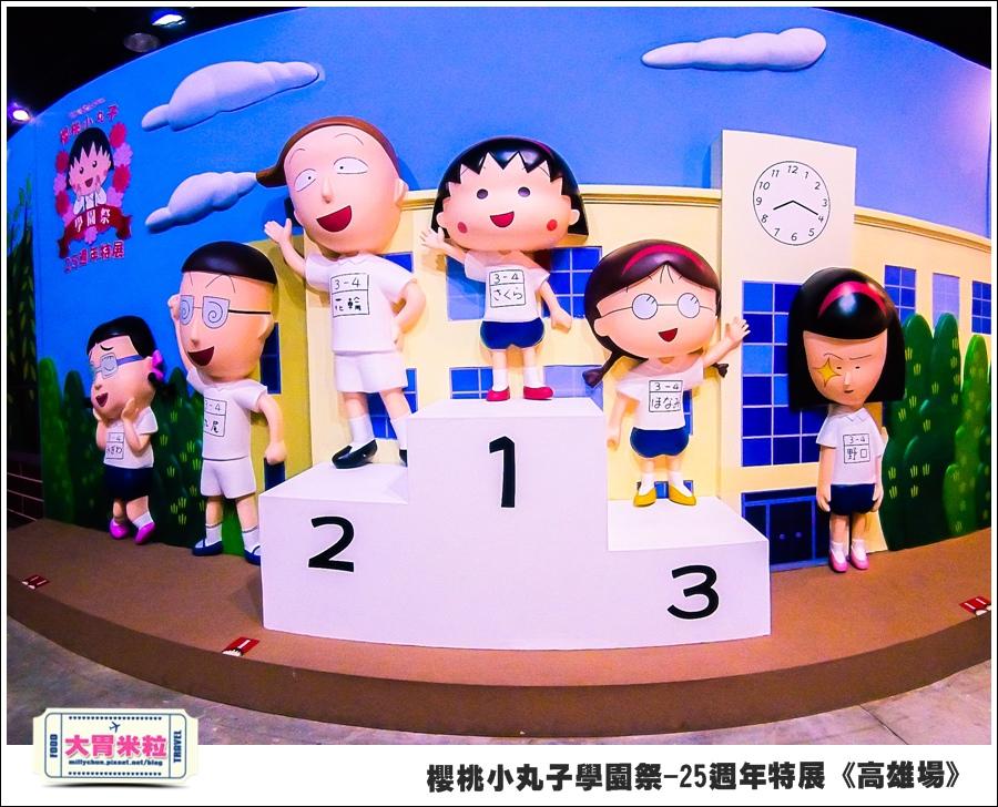 櫻桃小丸子學園祭-25週年特展(高雄場)@大胃米粒0006.jpg