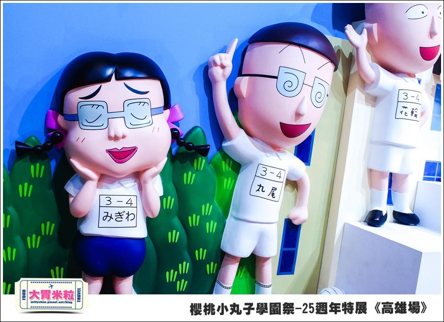 櫻桃小丸子學園祭-25週年特展(高雄場)@大胃米粒0007.jpg