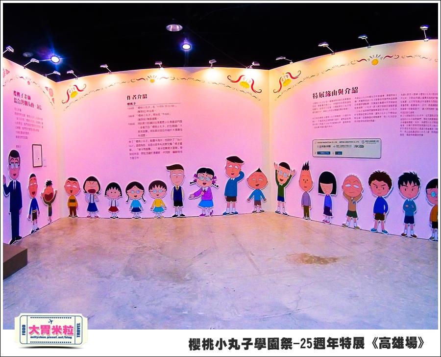 櫻桃小丸子學園祭-25週年特展(高雄場)@大胃米粒0008.jpg