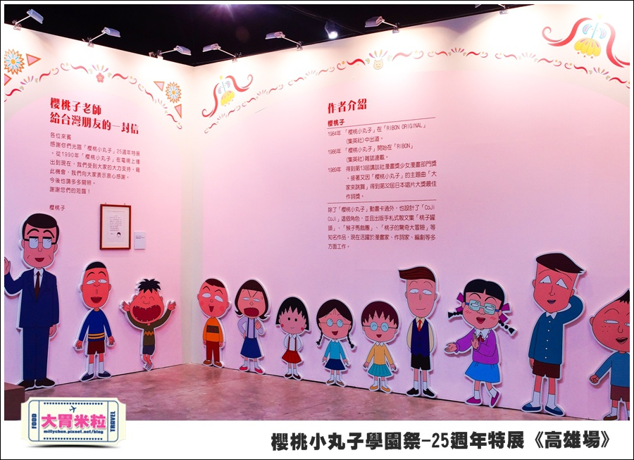 櫻桃小丸子學園祭-25週年特展(高雄場)@大胃米粒0009.jpg