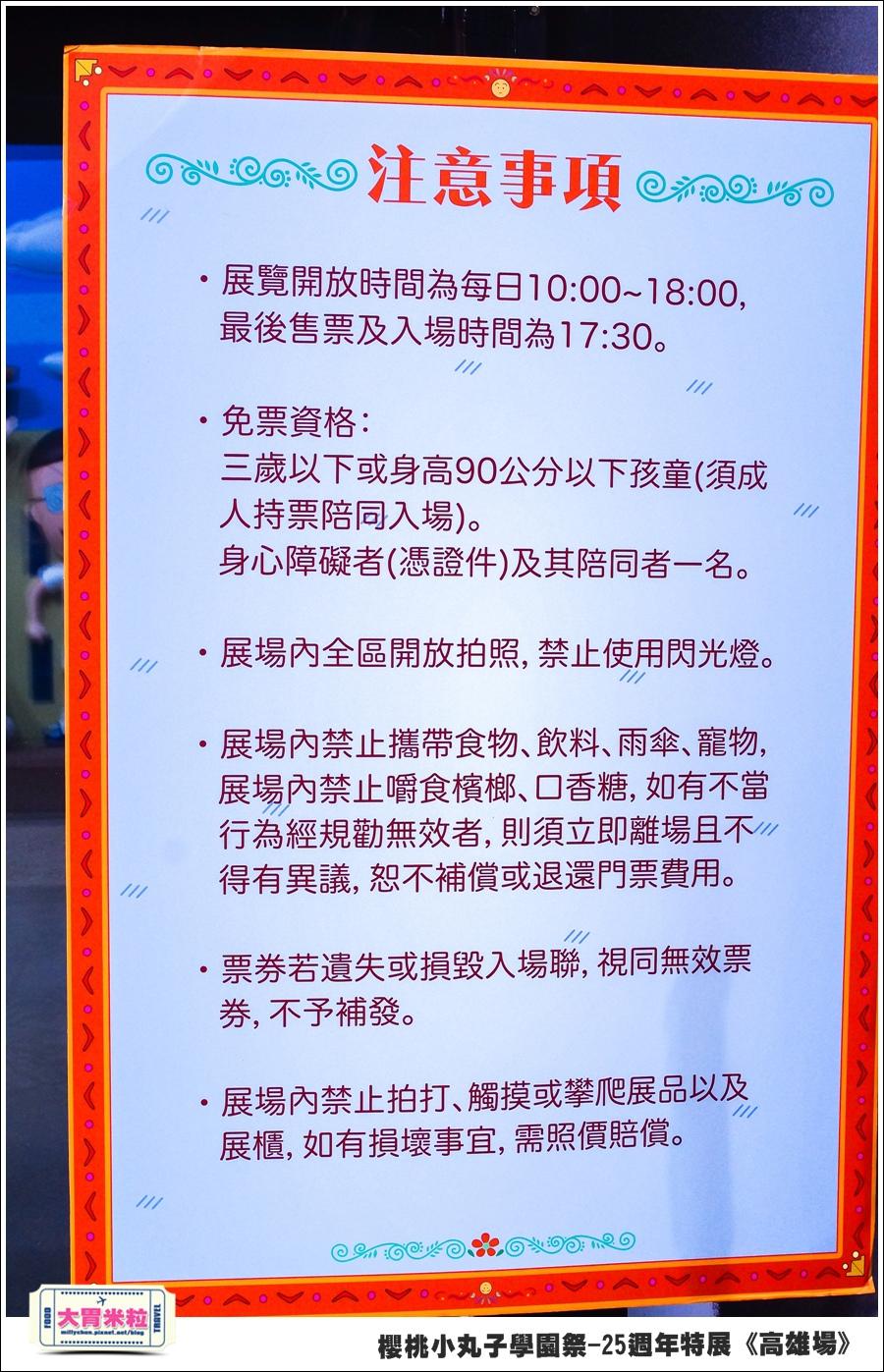 櫻桃小丸子學園祭-25週年特展(高雄場)@大胃米粒0011.jpg