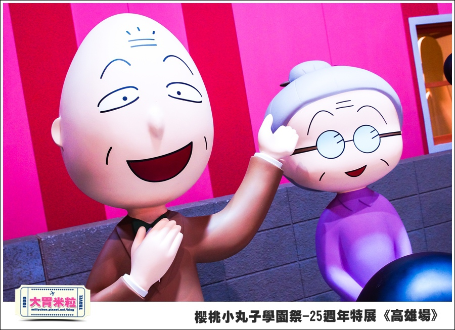 櫻桃小丸子學園祭-25週年特展(高雄場)@大胃米粒0014.jpg