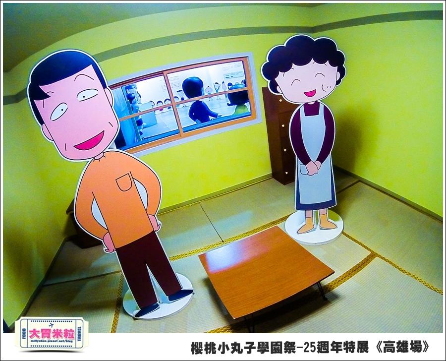 櫻桃小丸子學園祭-25週年特展(高雄場)@大胃米粒0018.jpg