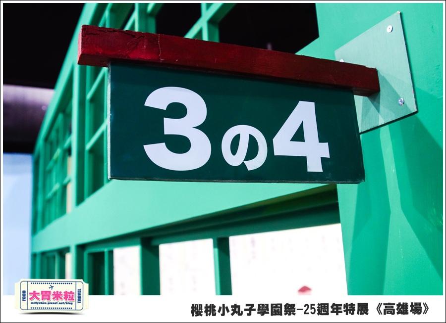 櫻桃小丸子學園祭-25週年特展(高雄場)@大胃米粒0035.jpg