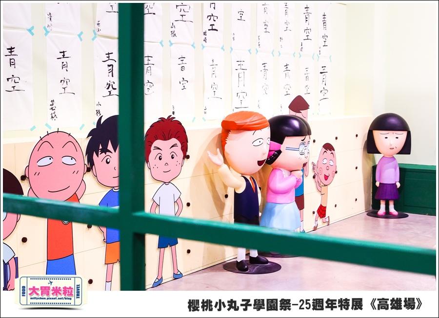 櫻桃小丸子學園祭-25週年特展(高雄場)@大胃米粒0037.jpg