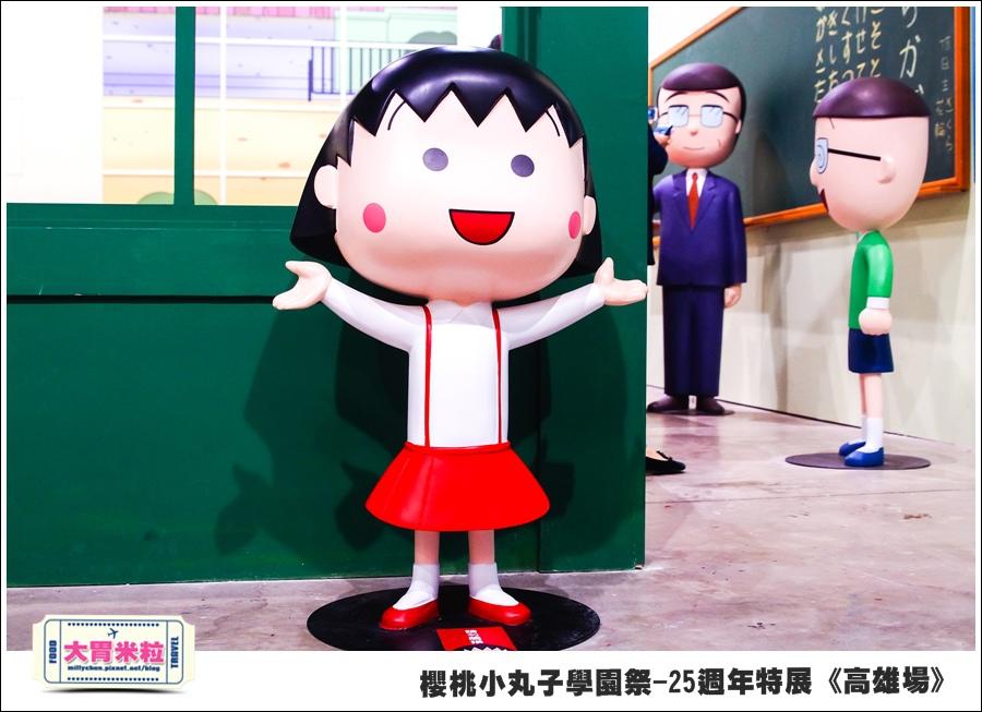 櫻桃小丸子學園祭-25週年特展(高雄場)@大胃米粒0038.jpg