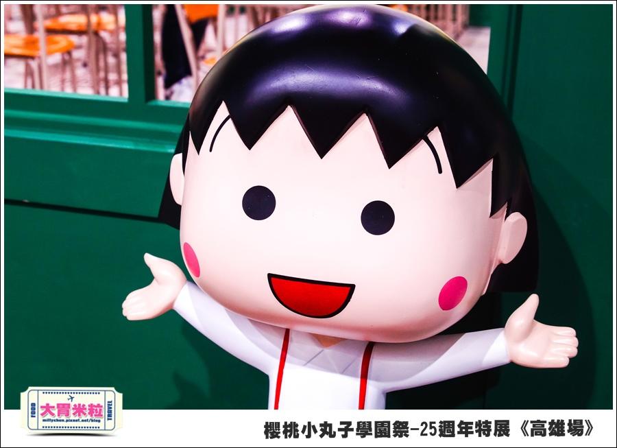 櫻桃小丸子學園祭-25週年特展(高雄場)@大胃米粒0039.jpg