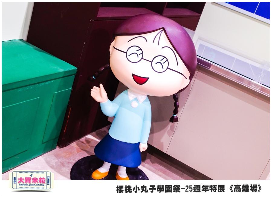 櫻桃小丸子學園祭-25週年特展(高雄場)@大胃米粒0043.jpg