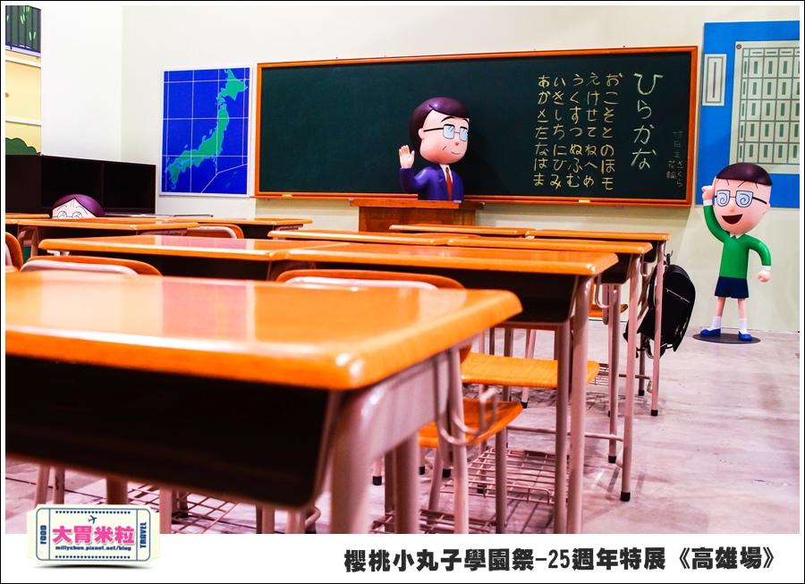 櫻桃小丸子學園祭-25週年特展(高雄場)@大胃米粒0044.jpg