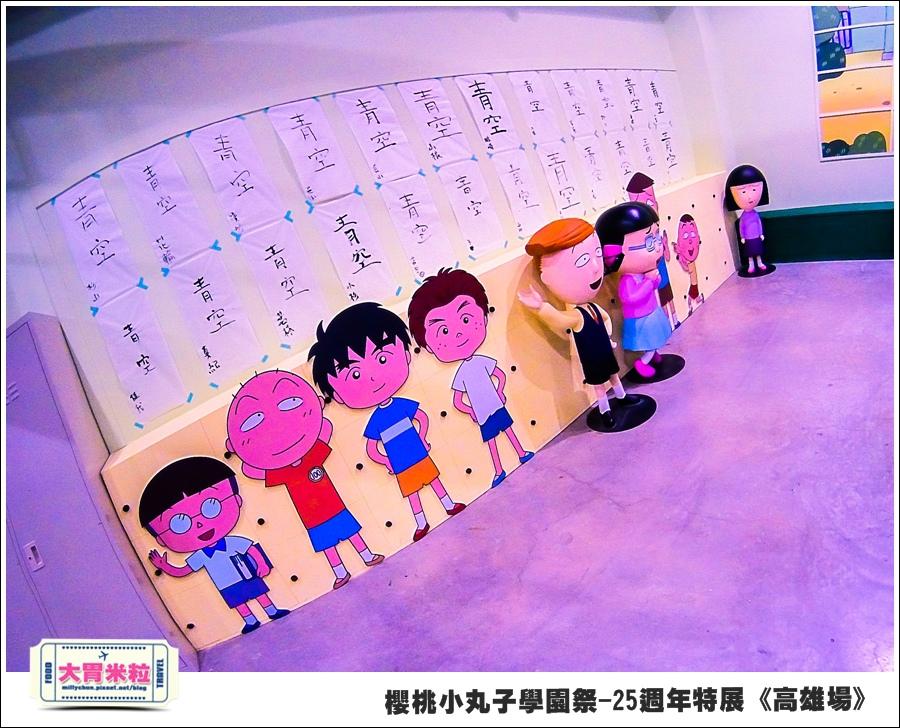 櫻桃小丸子學園祭-25週年特展(高雄場)@大胃米粒0046.jpg
