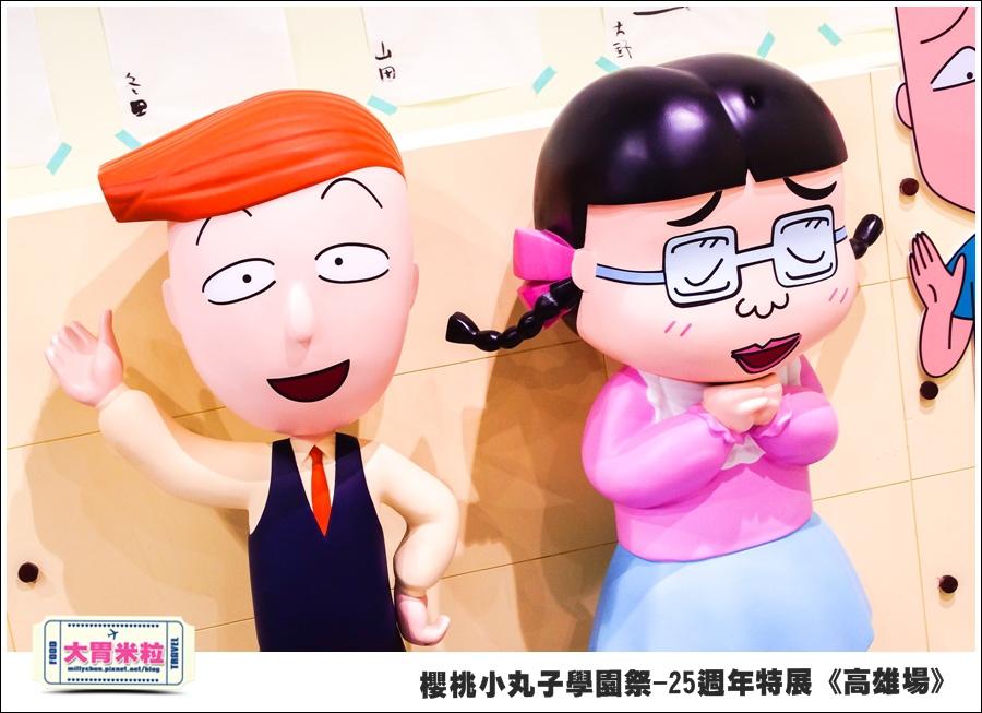 櫻桃小丸子學園祭-25週年特展(高雄場)@大胃米粒0047.jpg