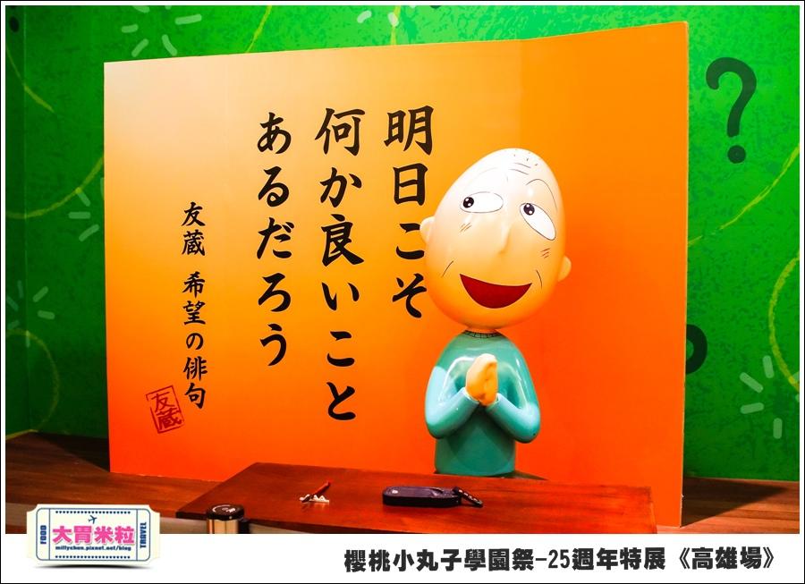 櫻桃小丸子學園祭-25週年特展(高雄場)@大胃米粒0066.jpg