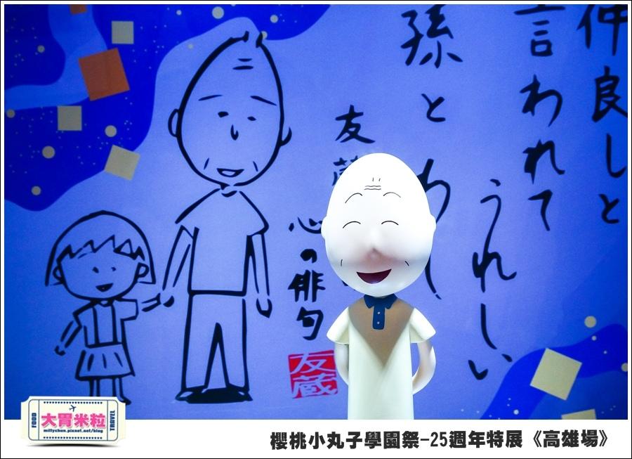 櫻桃小丸子學園祭-25週年特展(高雄場)@大胃米粒0070.jpg