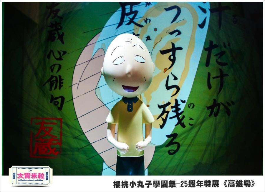 櫻桃小丸子學園祭-25週年特展(高雄場)@大胃米粒0072.jpg