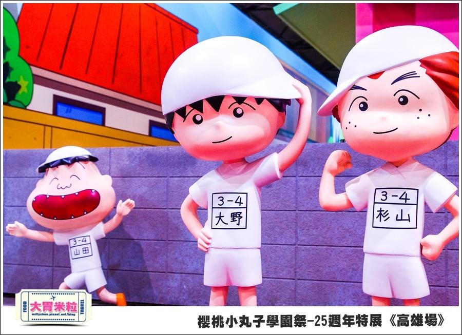 櫻桃小丸子學園祭-25週年特展(高雄場)@大胃米粒0080.jpg