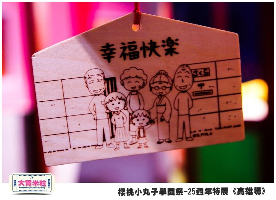 櫻桃小丸子學園祭-25週年特展(高雄場)@大胃米粒0090.jpg