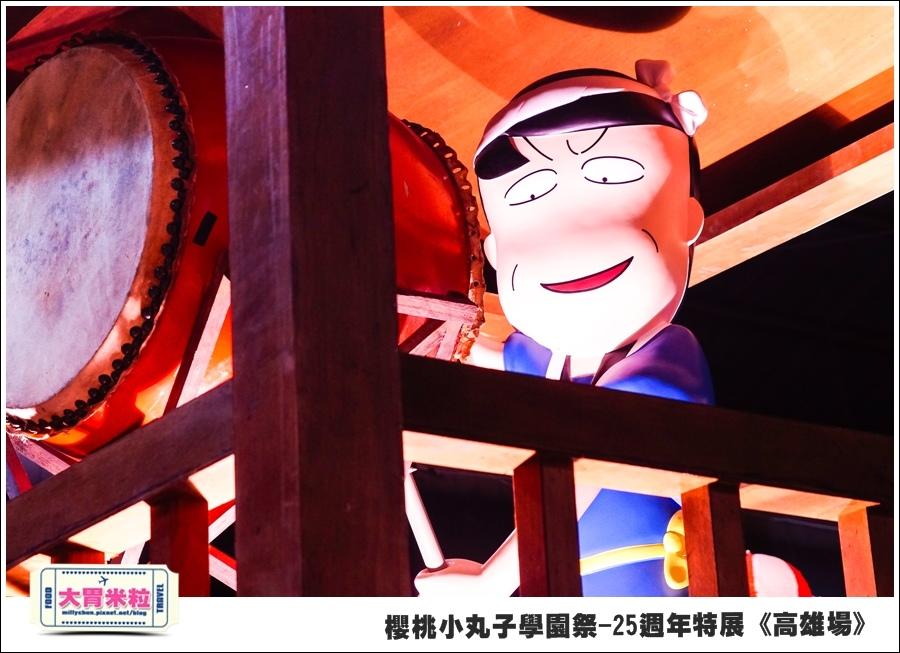 櫻桃小丸子學園祭-25週年特展(高雄場)@大胃米粒0092.jpg