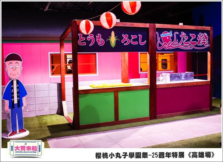 櫻桃小丸子學園祭-25週年特展(高雄場)@大胃米粒0094.jpg