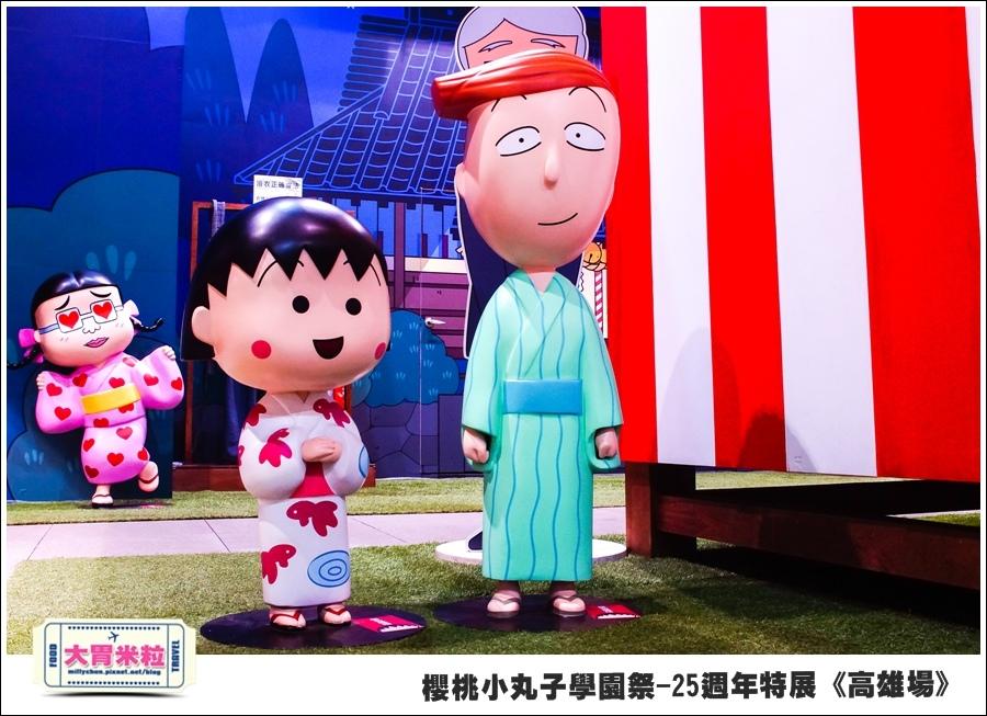 櫻桃小丸子學園祭-25週年特展(高雄場)@大胃米粒0096.jpg