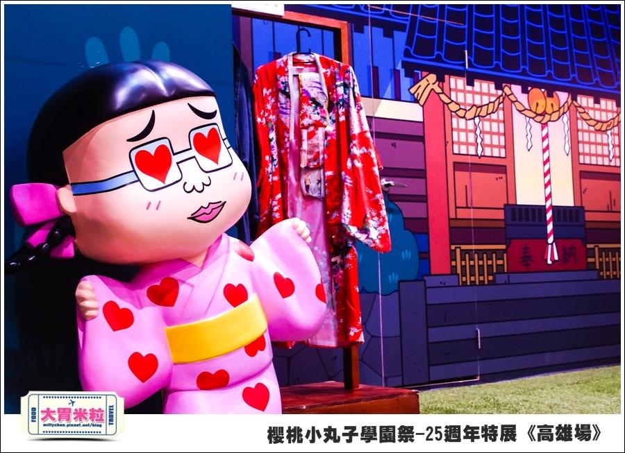 櫻桃小丸子學園祭-25週年特展(高雄場)@大胃米粒0097.jpg
