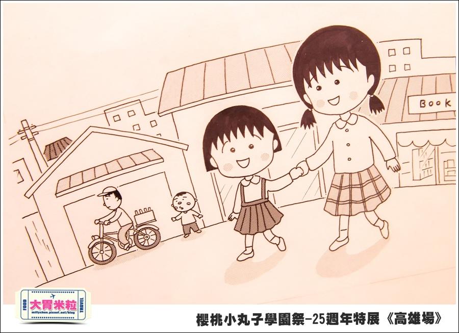櫻桃小丸子學園祭-25週年特展(高雄場)@大胃米粒0112.jpg