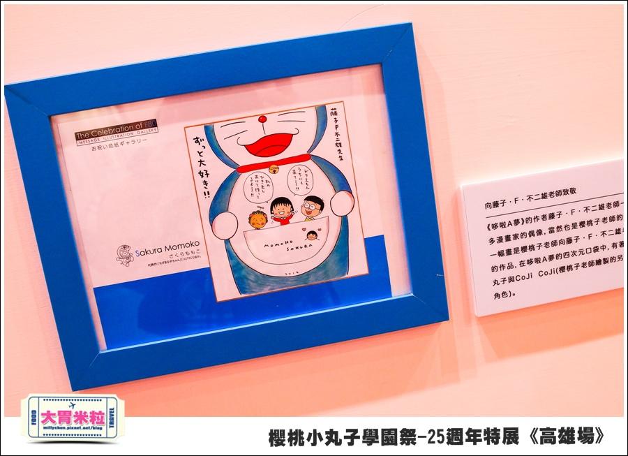 櫻桃小丸子學園祭-25週年特展(高雄場)@大胃米粒0118.jpg