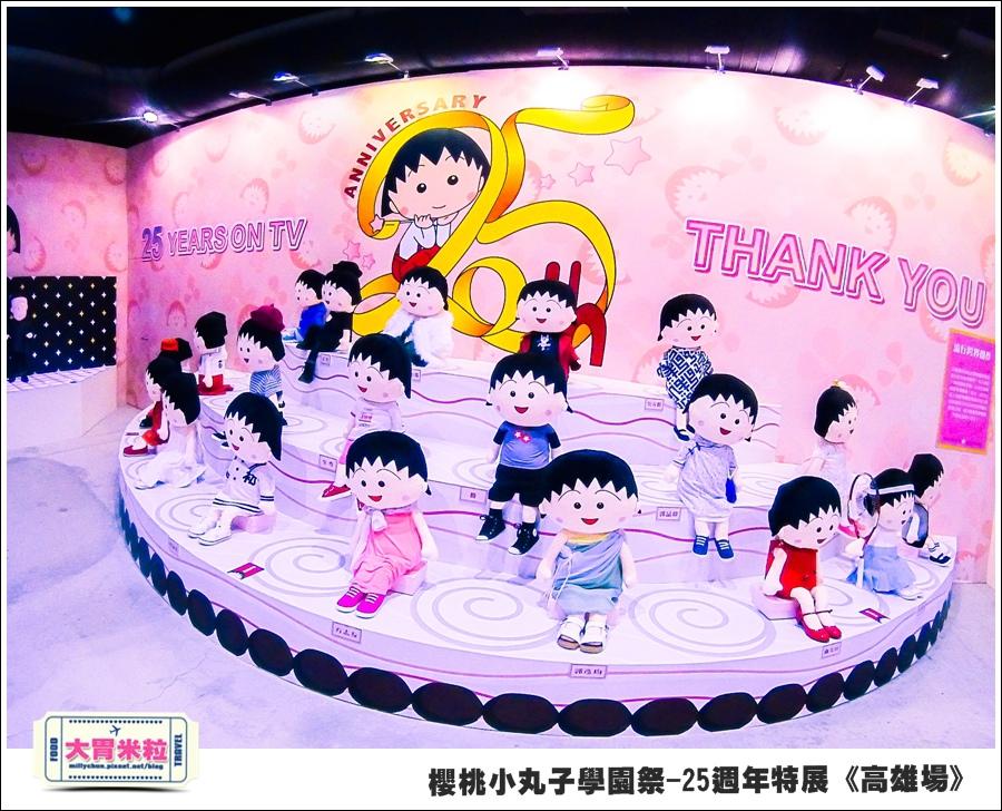 櫻桃小丸子學園祭-25週年特展(高雄場)@大胃米粒0135.jpg