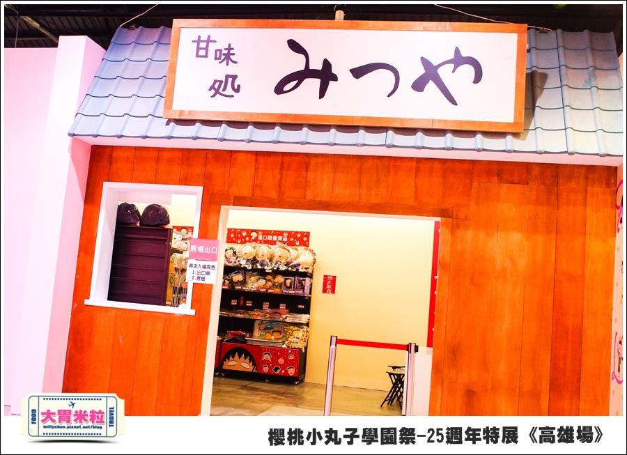 櫻桃小丸子學園祭-25週年特展(高雄場)@大胃米粒0141.jpg