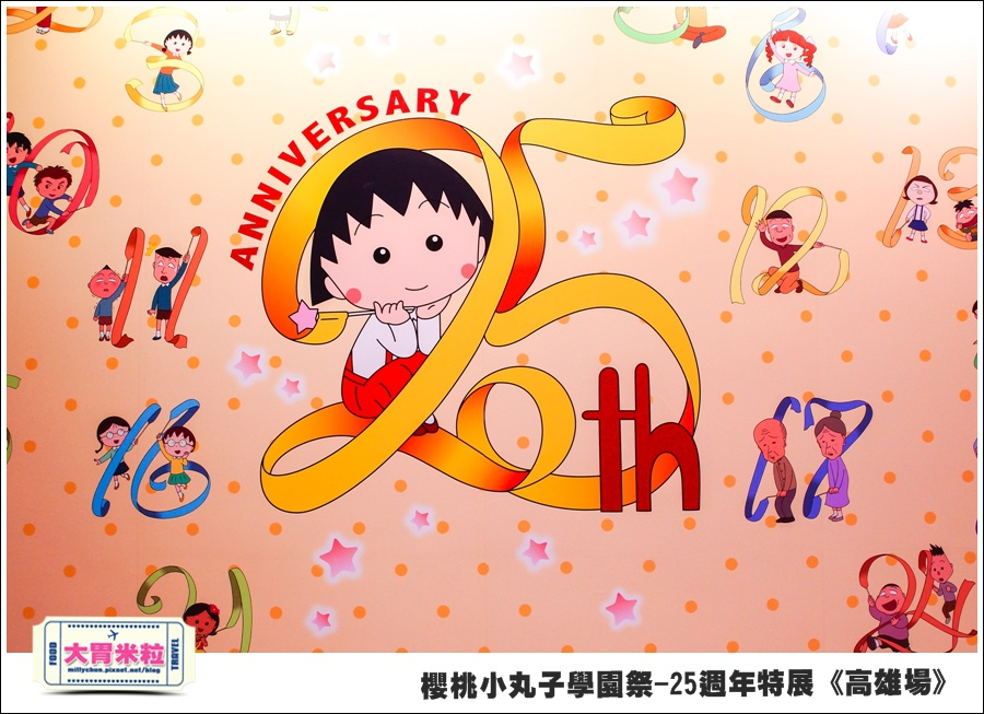 櫻桃小丸子學園祭-25週年特展(高雄場)@大胃米粒0140.jpg