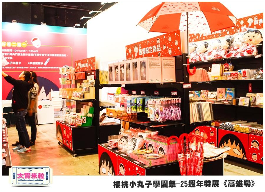 櫻桃小丸子學園祭-25週年特展(高雄場)@大胃米粒0143.jpg