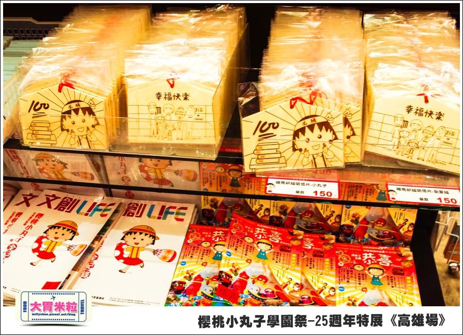 櫻桃小丸子學園祭-25週年特展(高雄場)@大胃米粒0146.jpg