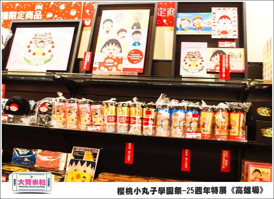 櫻桃小丸子學園祭-25週年特展(高雄場)@大胃米粒0145.jpg